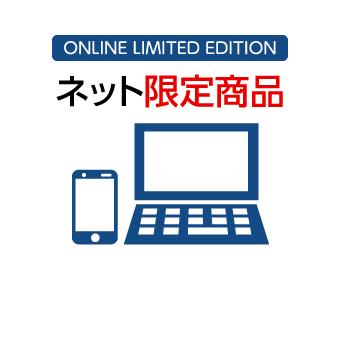オンライン限定商品